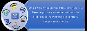 """Проект розвитку електронного урядування """"Поінформована громада - демократична країна"""