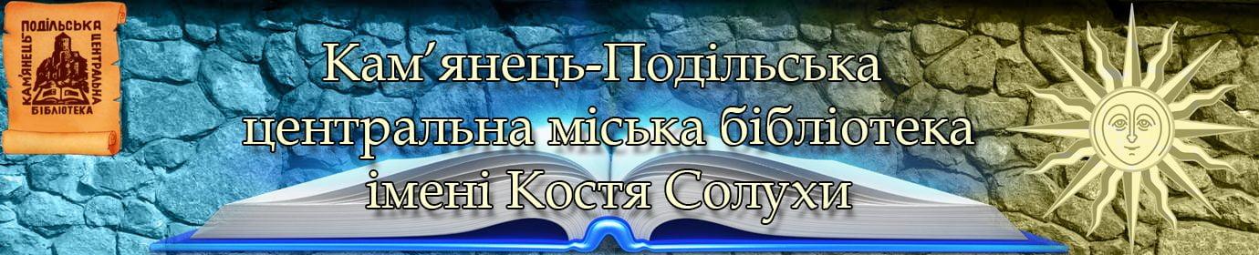 Кам'янець-Подільська центральна міська бібліотека імені Костя Солухи